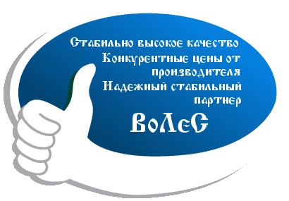 Волес, пиломатериалы в Вологде